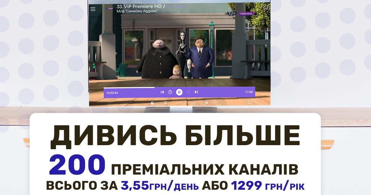 Акція омега ТВ